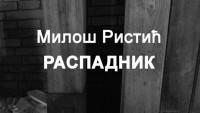 Izašla nova knjiga pesama Miloša Ristića